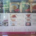 4965516 - メニュー裏麺