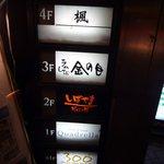 ラムしゃぶ 金の目 - お店は3階にあります♪