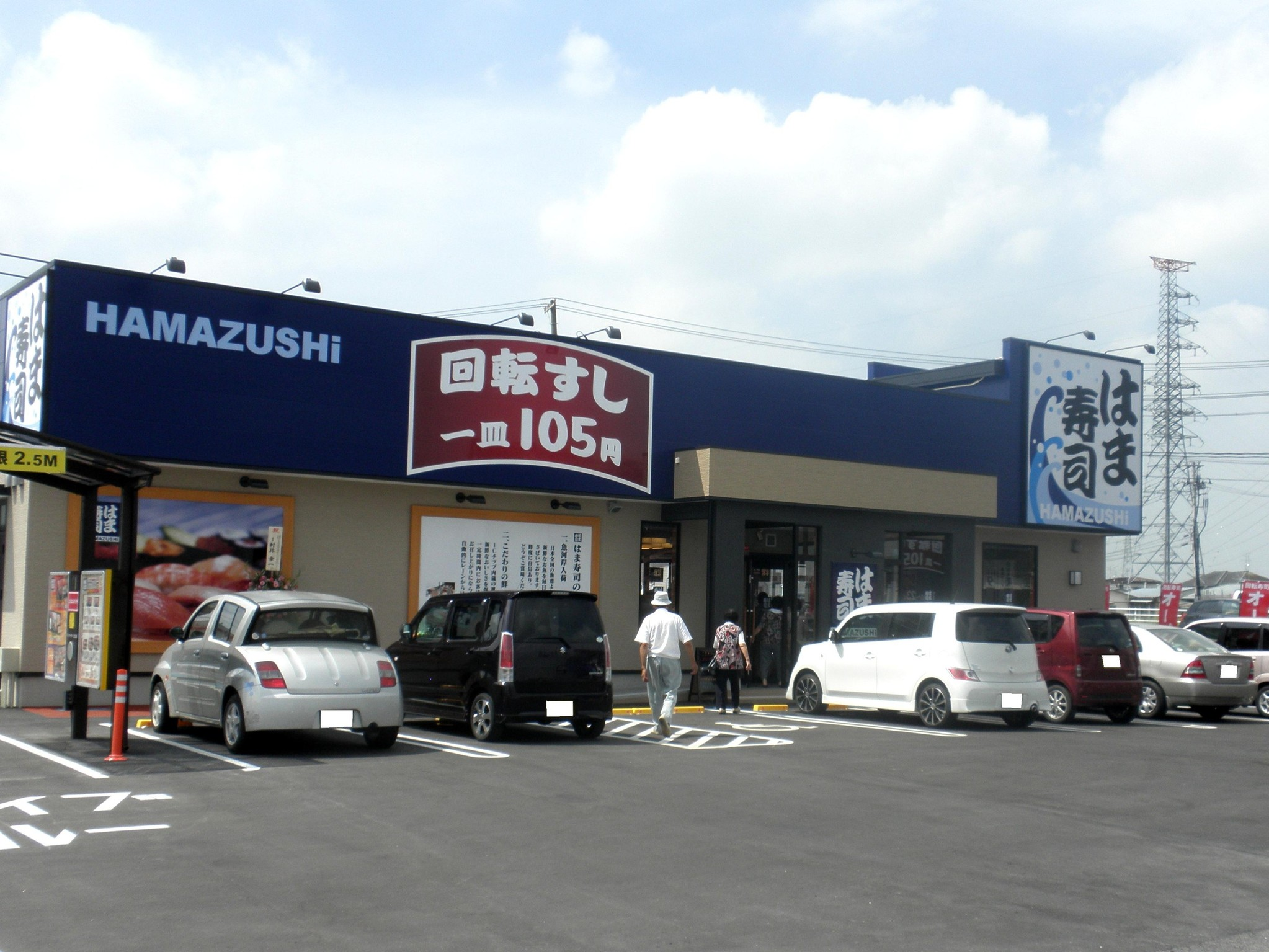 はま寿司 大崎古川諏訪店