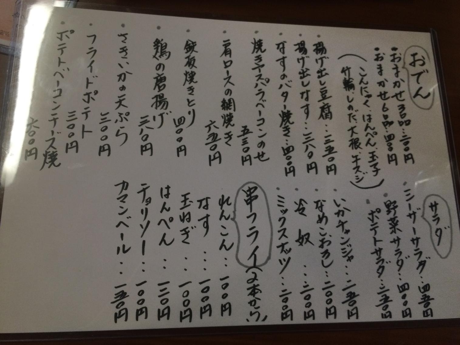 呑喰処 黒田屋 name=