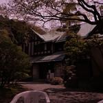鎌倉 花ごころ - 旧華頂宮邸でお弁当タイム