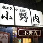 小野内酒場 - 外観