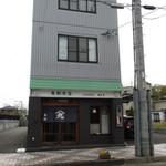 角鍬商店 - 外観2