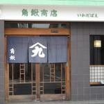 角鍬商店 - 外観1