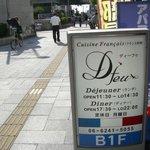 ディーフゥ - 長堀沿いのこの看板が目印★