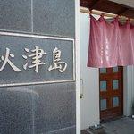 秋津島 - グルメブログから拝借しました。