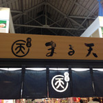 まる天 - 道の駅 伊東マリンタウン ドルフィン伊豆店