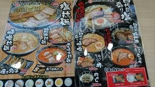 函館麺屋 四代目 - メニュー