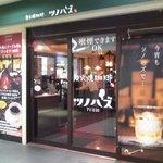 炭火焼珈琲ツノハズ - [外観] お店 玄関付近 全景♪w