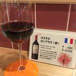 肉焼屋ワイン部 ジャストMEAT  - [ワイン図鑑] 5杯目はフランス・ワイン。フルーティで女性にもオススメ。