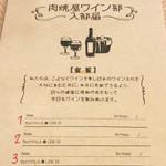 肉焼屋ワイン部 ジャストMEAT  - 思わず入部してしまったがね。(2016/4/11)