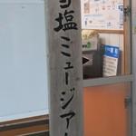 49679010 - 宮古島@雪塩ミュージアム