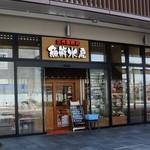 魚鮮水産 三代目網元 - お店の外観