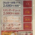 49681811 - 基本コース