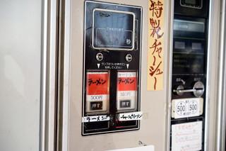 ドライブイン七輿 - チャーシュー麺もあります。