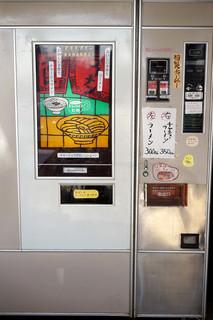ドライブイン七輿 - ラーメン自販機。