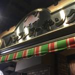 バッファローキング - お店メイン看板