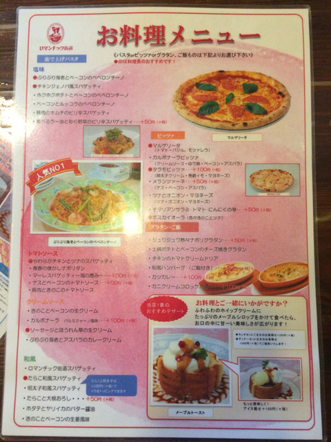 テイクアウト ロマンチック 街道 【テイクアウトOK!】少路駅(大阪モノレール)でランチに使えるお店 ランキング