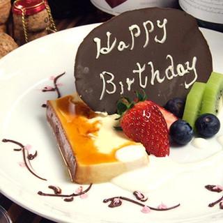 誕生日記念日特典!特別な日に♪