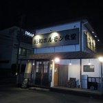 昭和ホルモン食堂 - 8月の暑い日、仕事が忙しくて疲れたから妻が焼き肉を食べたいと言い出したので帰りに寄ってみました。