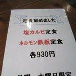 昭和ホルモン食堂 - 夜も定食やってたから2人でホルモン鉄板定食と普通の焼き肉を別々に頼んでみました。