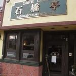 カフェクラブ 石橋亭 -