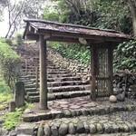 古都蕗 - 門をくぐり石段を登ります