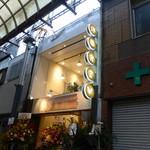 マンジャーレ - 鳥町洋風食堂 マンジャーレ