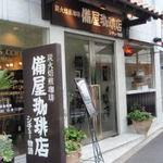 備屋珈琲店 - 1 47681