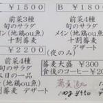 49704414 - メニュー