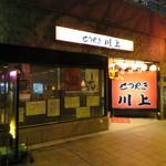 川上 - 外観(仮店舗)