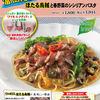 神戸屋レストラン - 料理写真:富山湾のほたる烏賊を使用したパスタ