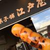 江戸屋餅菓子舗 - 料理写真: