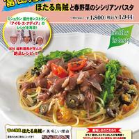 神戸屋レストラン - 富山湾のほたる烏賊を贅沢に使いました
