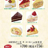 神戸屋レストラン - 午後のひと時にいかがですか