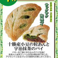 神戸屋 レストラン - 今月のおすすめ 『ベーカリー』