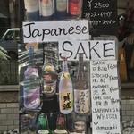 チャールストンアンドサン - 日本のお酒そろってます