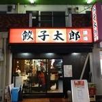 餃子太郎 -