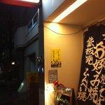 麻布十番 鉄板 もっこす - 意外とカジュアルな雰囲気の店頭。