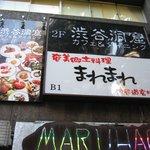 奄美料理 まれまれ - 外観@2010/08/26