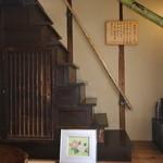 萬御菓子誂處 樫舎 - 箪笥階段