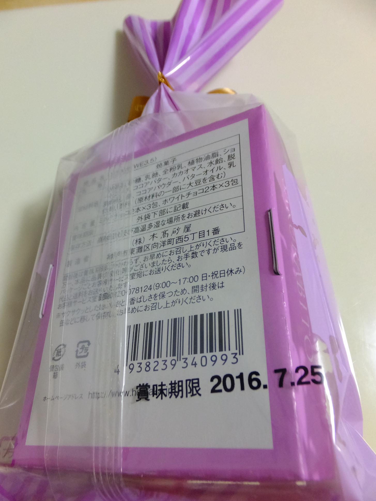本高砂屋 松坂屋静岡店 name=