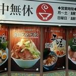 麺処 井の庄 -