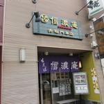 信濃庵 - 地下鉄赤坂駅近く、大正通り沿いにあるお蕎麦屋さんです。
