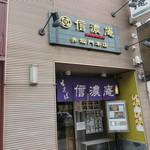 信濃庵 - お店は大正通り沿いにあります。