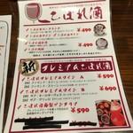イタリアン&肉バル 北の国バル - kitanokunibaru:メニュー