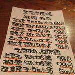 与太呂 - お酒メニュー