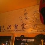 49732629 - あの、大沢食堂の手拭いが。