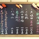 鮨よし - 新潟銘酒・厳選ワイン
