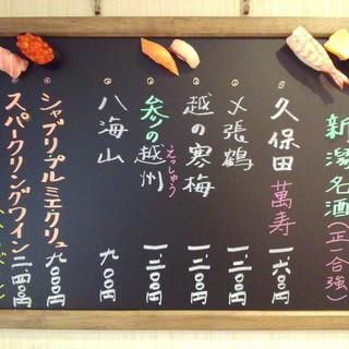 米どころ新潟県より直接仕入れる日本酒と厳選ワインを各種品揃え